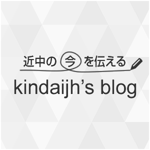 近中のいまを伝えるブログを更新中!