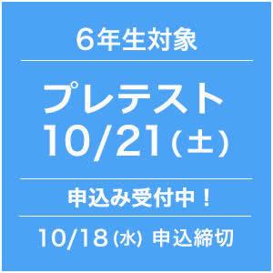 10月21日(土)プレテスト開催。10月18日(水)まで申し込み受付中!