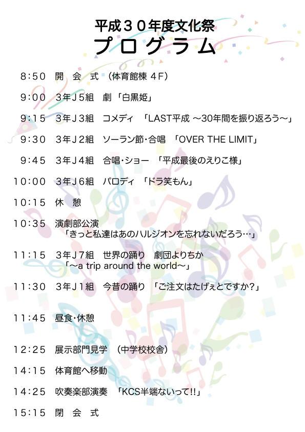 文化祭プログラム2018.jpg