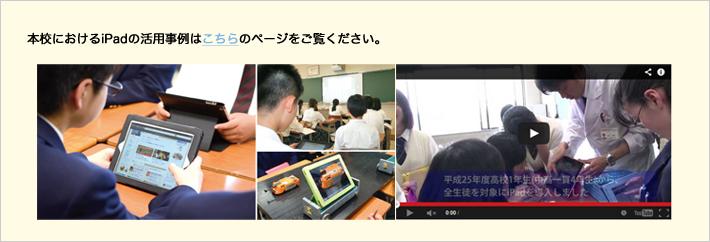 本校のICT教育