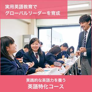 英語特化コース 実践的な英語力を養い「世界に通用する18歳」を育成