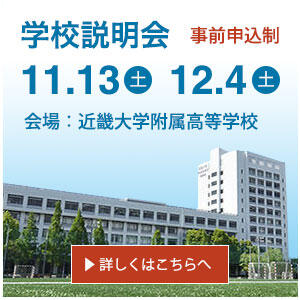 11/13(土)12/4(土)学校説明会開催。事前申込制度
