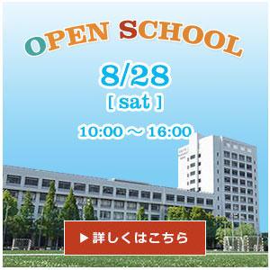オープンスクール2021