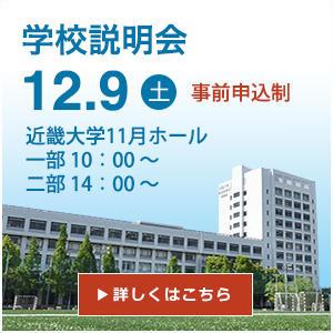 12月9日(土)学校説明会開催。事前申込制度