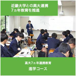 進学コース 近畿大学との高大連携7ヵ年教育を推進