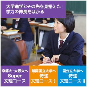 文理コース 大学進学とその先を見据えた学力の伸長をはかる