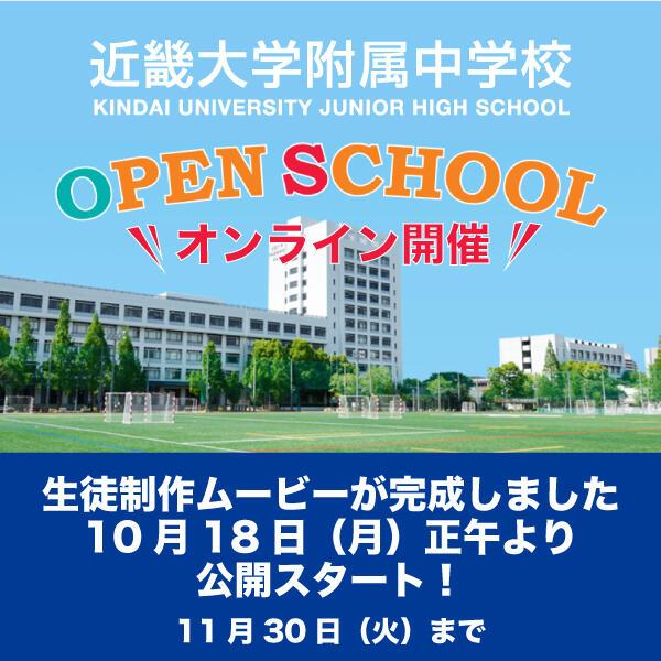 オープンスクール2021オンライン