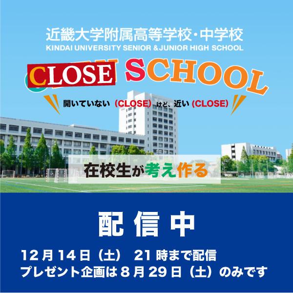 オープンスクール2020(配信中)