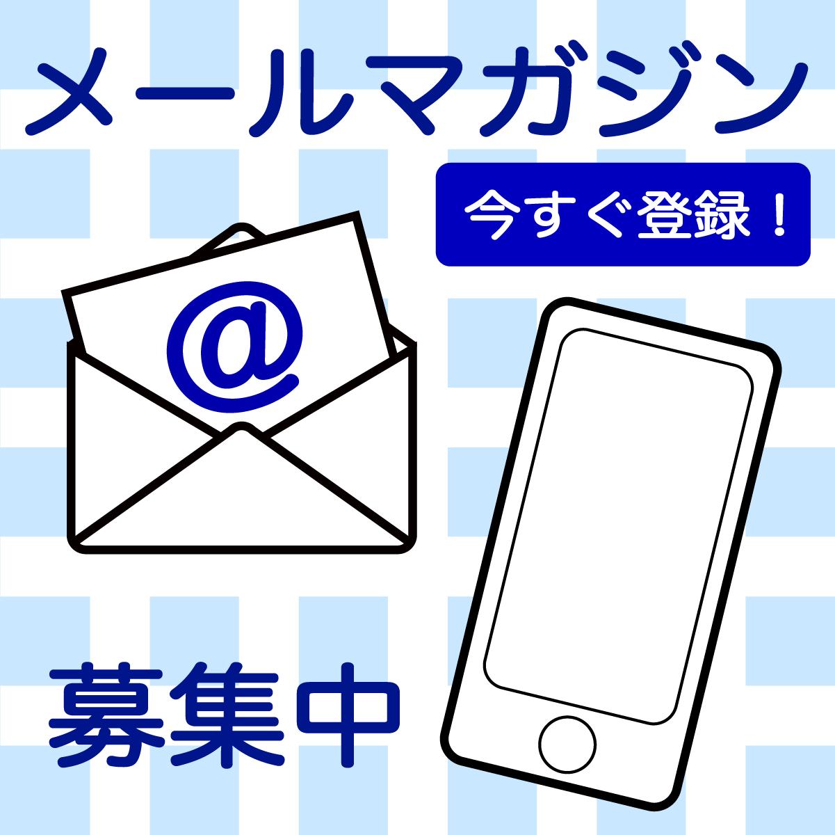 2019年度メールマガジン受付中