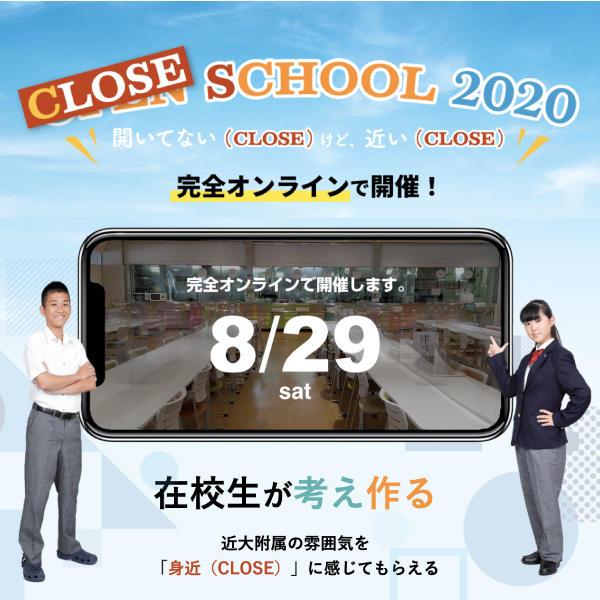 オープンスクール2020(オンライン)
