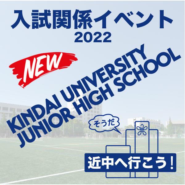 入試イベント2022