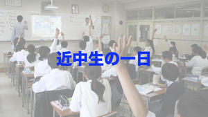 学校説明会フルバージョン2021.003.jpeg