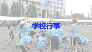 学校説明会フルバージョン2021.004.jpeg