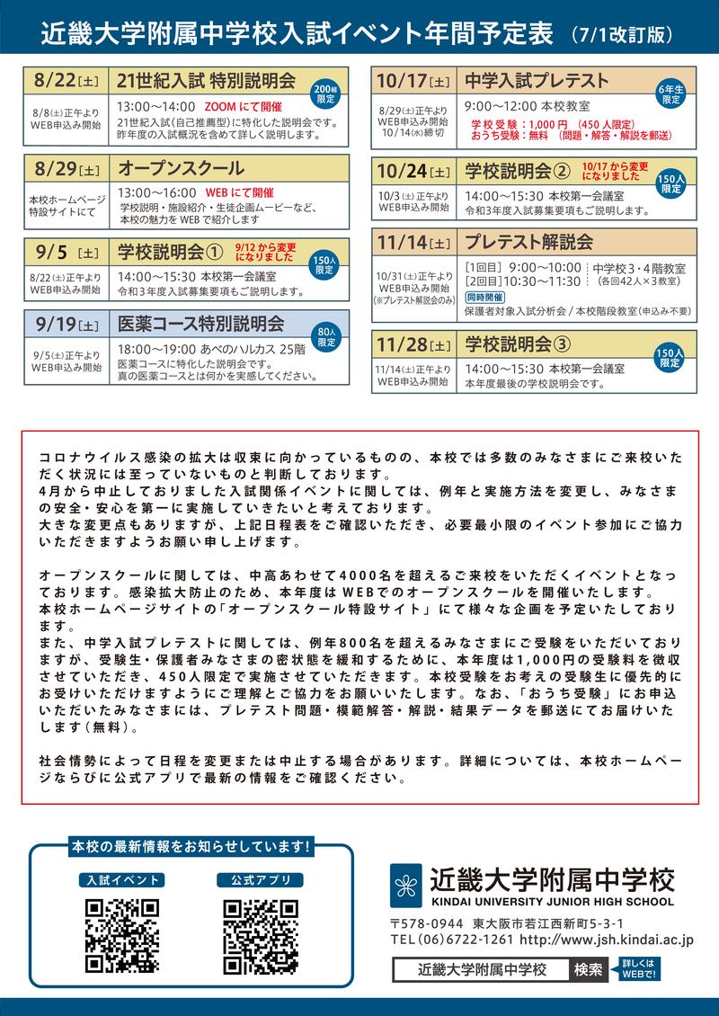 中学校入試イベント(with コロナ).png